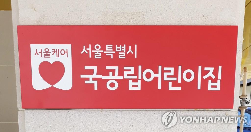 """서울시 """"어린이집, 방역 강화·일상 회복 병행"""""""