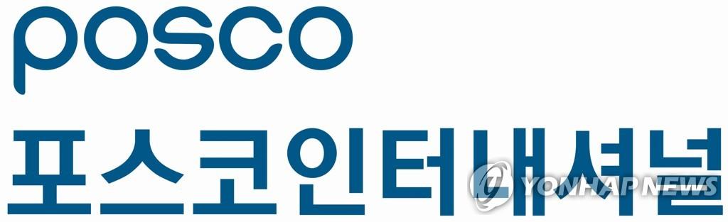 포스코인터, 중소 철강 거래사 위한 결제지원 제도 도입