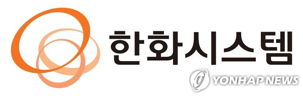"""한화시스템 작년 영업이익 929억원…""""매출·흑자 역대 최대""""(종합)"""
