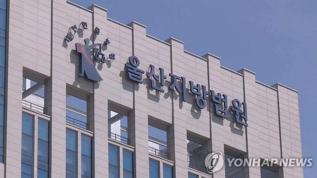 '코로나 환자 나왔다' 허위 글 올린 10대 성추행한 업주 실형