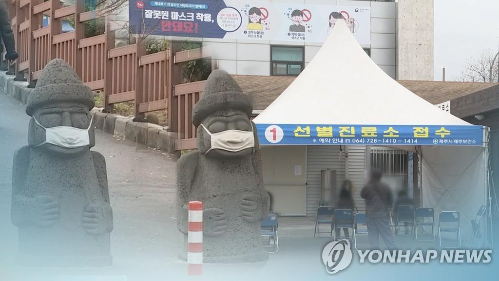 설 연휴 12만명 다녀간 제주서 확진자 4명뿐…모두 도민