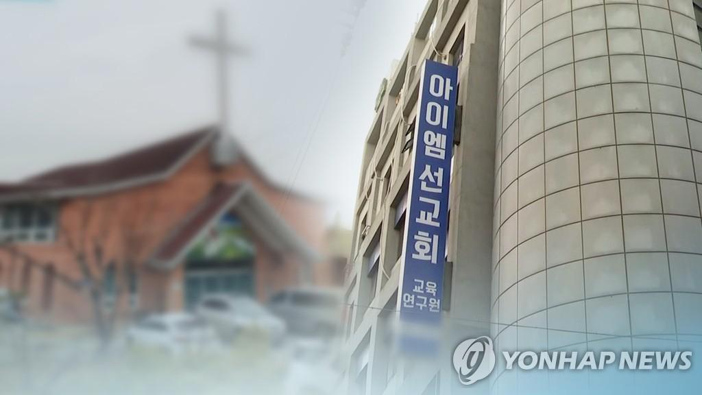 """코로나19 확산 중인데…대전 교회들 """"대면예배 허용하라"""" 소송"""