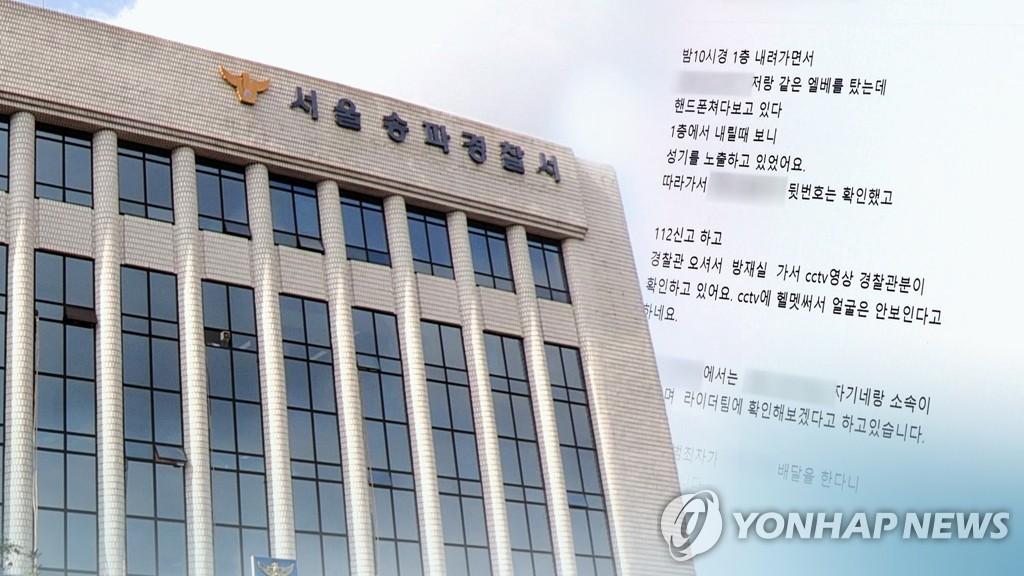 """엘리베이터서 성기 노출한 배달기사 """"순간적 실수"""""""