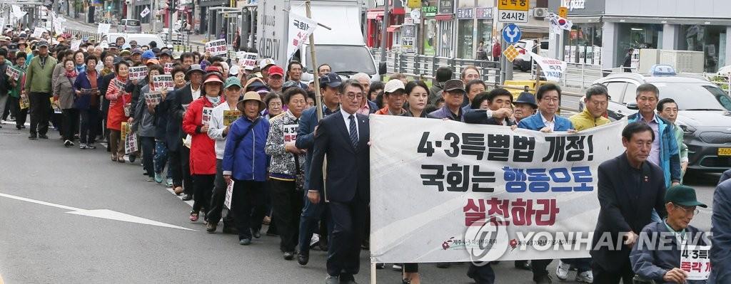 [일지] 한국 현대사의 비극 제주4·3 발생부터 특별법 전부 개정까지