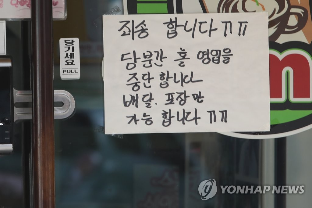 대전시, 음식점 코로나19 위기탈출 지원…내달 5일까지 신청