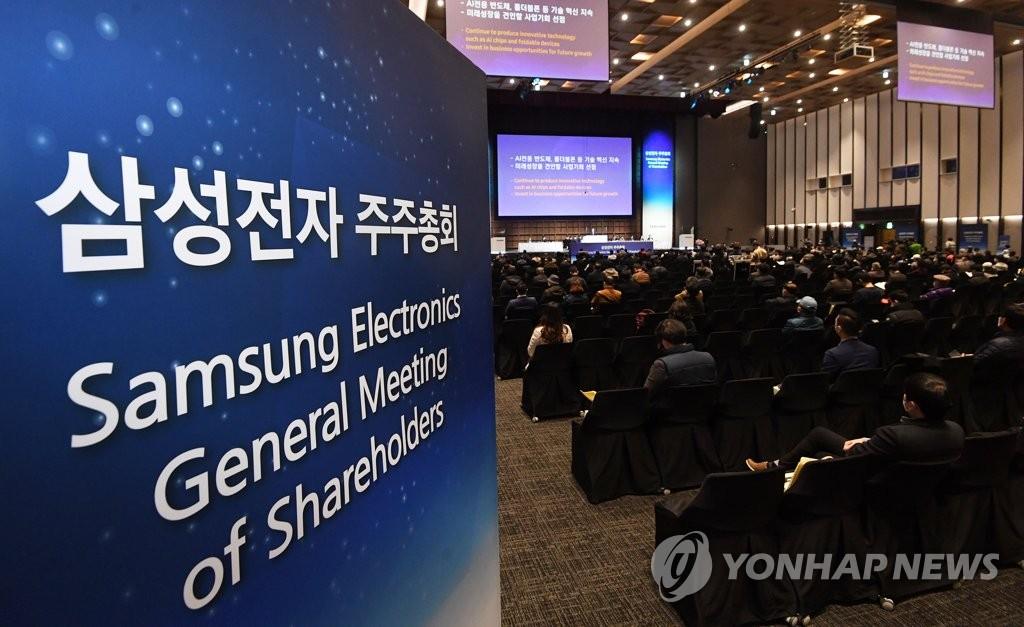 주총도 이제 '비대면'…전자투표·온라인 개최 확산