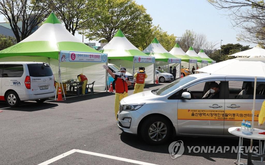 개학 앞둔 울산 어린이집·유치원 차량 대상 방역정류장 운영