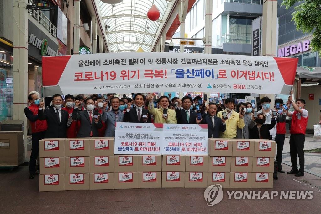 3월 출범 '울산페이 배달서비스' 이름·홍보영상 공모
