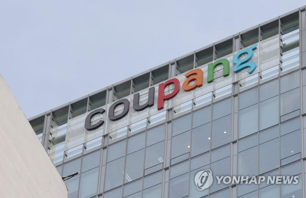 """쿠팡 """"계약직 배송직원에도 주식…1인당 200만원 상당"""""""