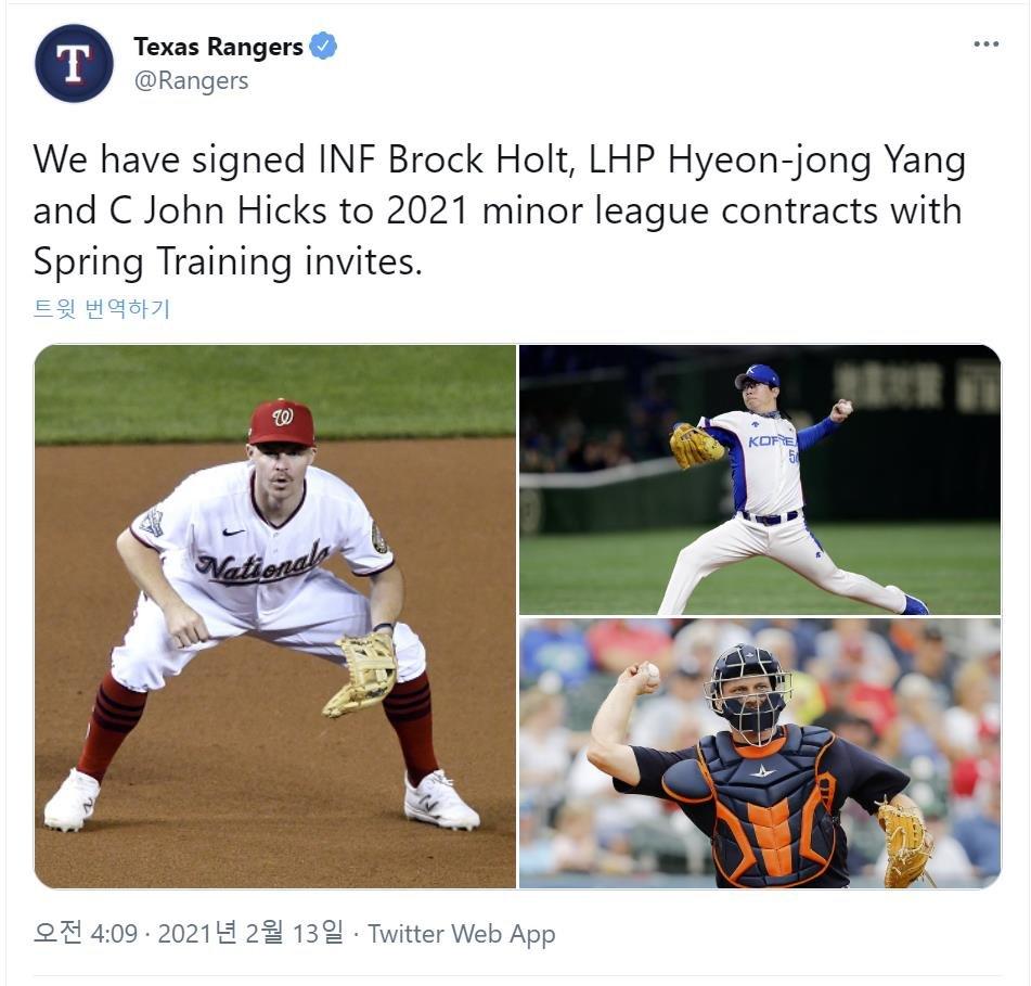 김하성vs양현종, 3월 애리조나 맞대결…MLB 시범경기 일정 발표
