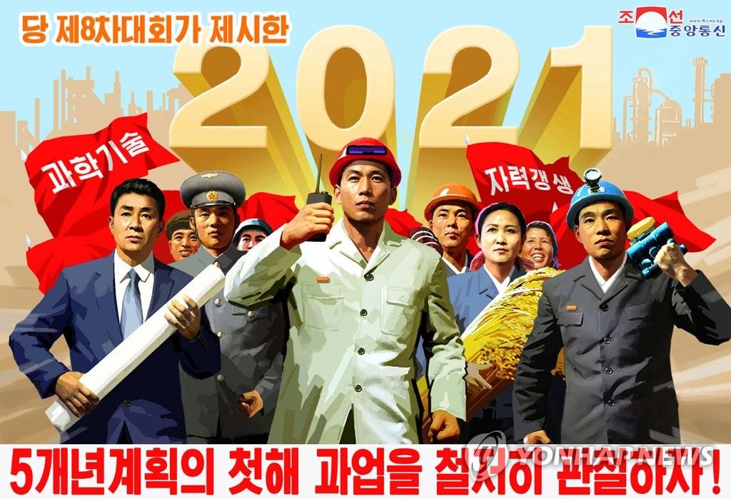 """북한 """"경제법칙 무시 말아야""""…간부들에 '과학적 분석' 강조"""