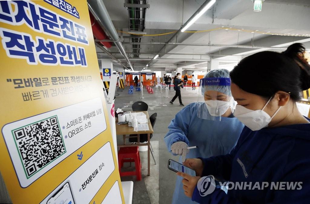 코로나19 검사도 모바일 예약제로…광주 북구 시범운영