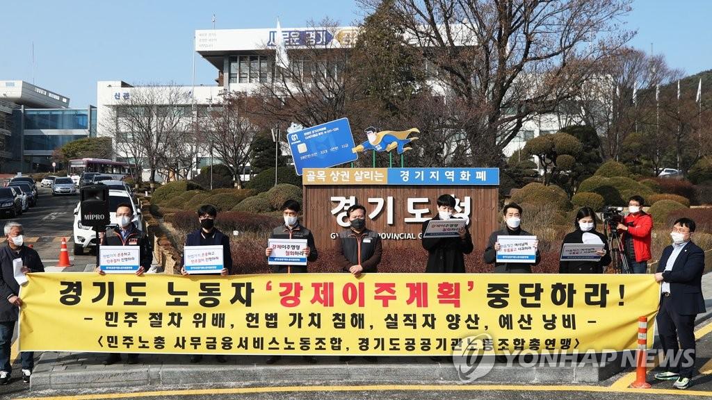 경기도 공공기관노조 '강제 이주 계획' 즉각 철회 촉구