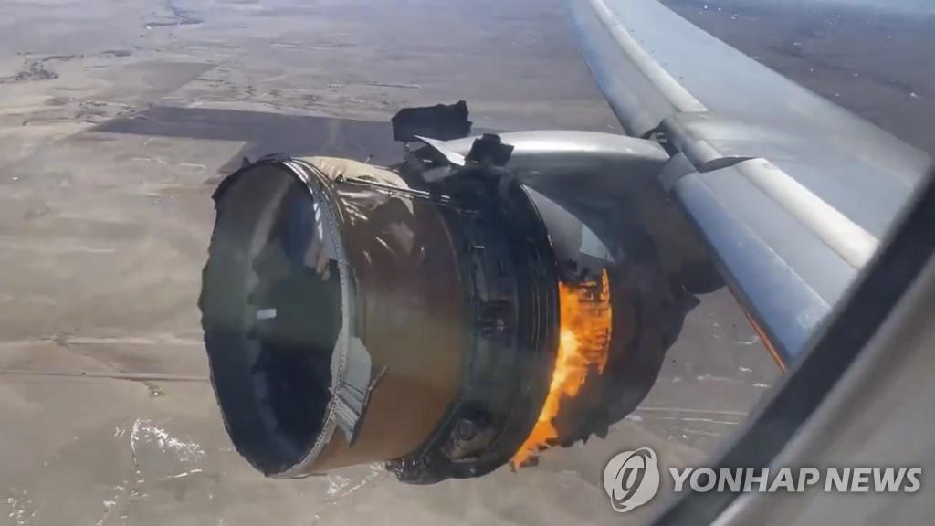 보잉 여객기 또 말썽…757기종 미국서 엔진 경고로 비상착륙