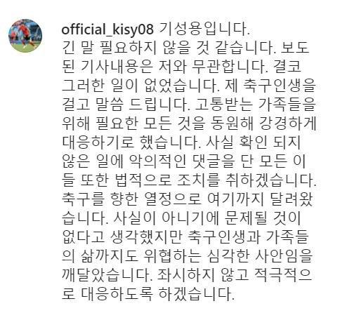 """'기성용 성폭력 의혹' 폭로자 측 """"충분하고 명백한 증거 확보"""""""