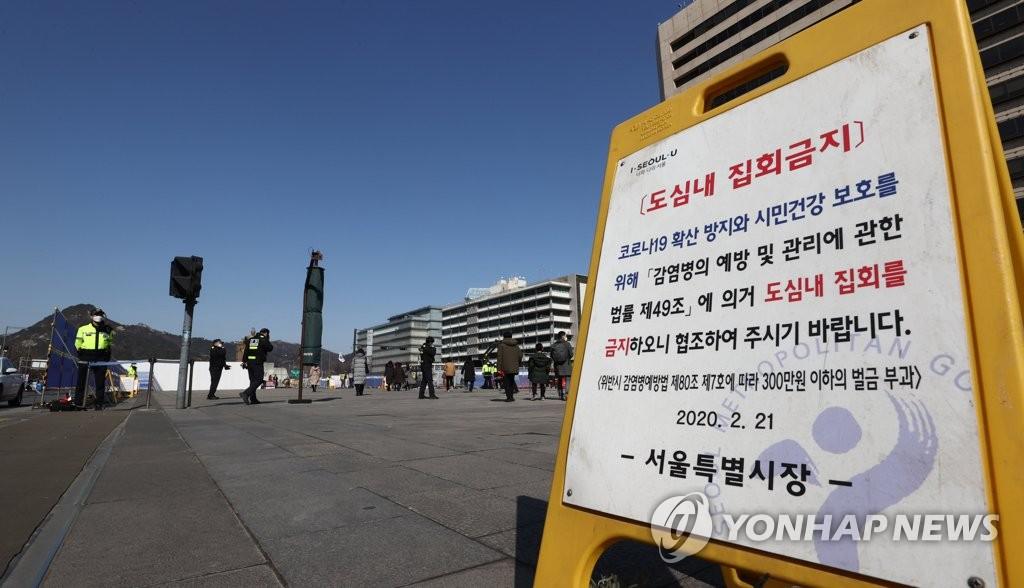 """보수단체 """"3·1절 집회금지 법원 결정 유감…일부 허용은 환영"""""""