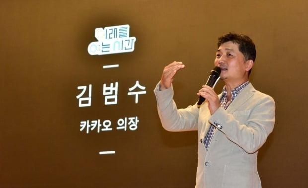 김범수 카카오 이사회 의장. /사진=연합뉴스