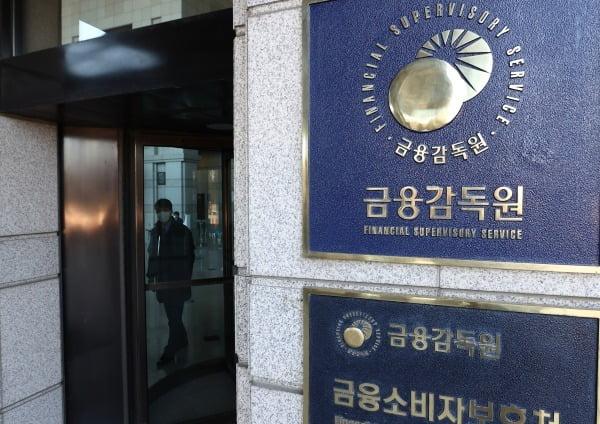 금융감독원이 라임사태 관련 우리은행과 신한은행 최고경영자(CEO)에게 중징계를 통보했다. /사진=연합뉴스