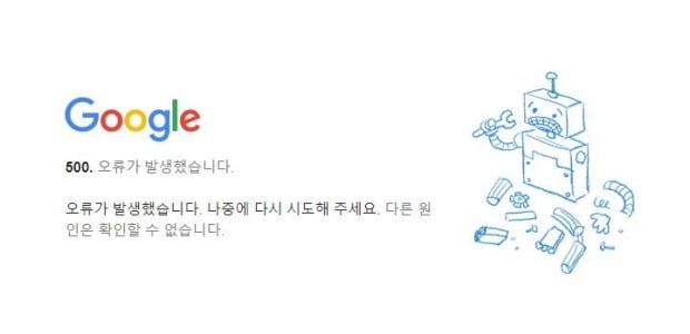 세계 최대의 검색 엔진 구글과 동영상 서비스 유튜브 등이 작년 12월14일 저녁 먹통이 됐다. 사진=연합뉴스