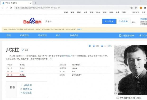 중국 바이두 백과사전의 윤동주 국적과 민족 표기 /사진=연합뉴스