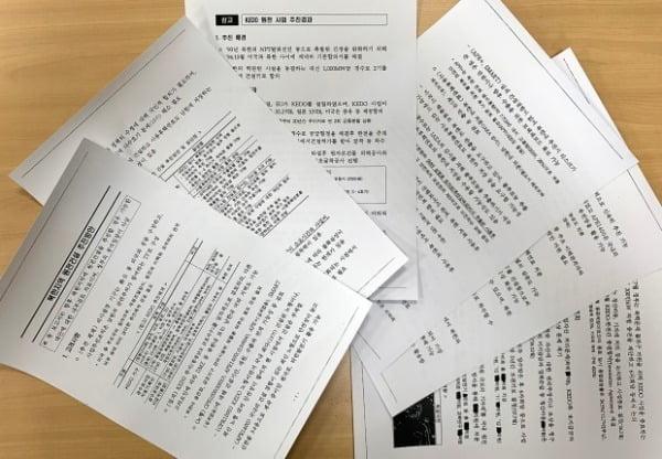 산업통상자원부가 1일 '북한 원전 건설 문건' 관련 자료를 공개했다.  /사진=연합뉴스