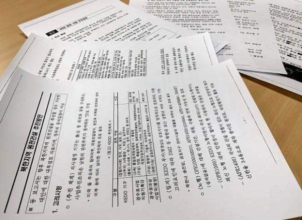 산업통상자원부가 1일 '북한 원전 건설 문건' 관련 자료를 공개했다. 사진=연합뉴스
