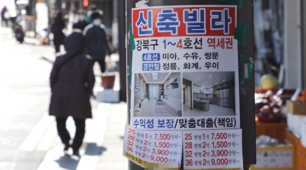 서울 거리에 신축빌라 매매에 대한 광고문이 붙어 있다. /연합뉴스