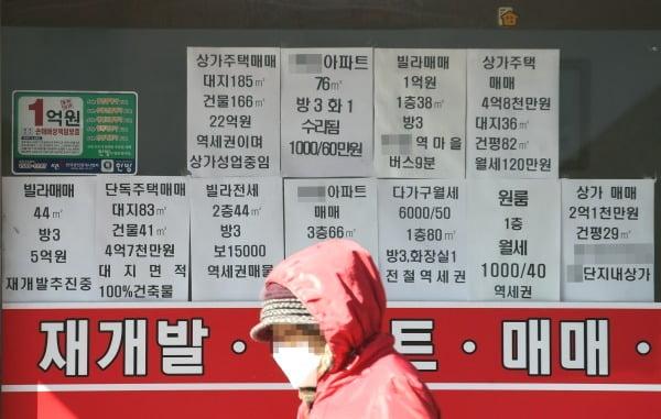 서울의 한 부동산 중개업소의 모습. 연합뉴스