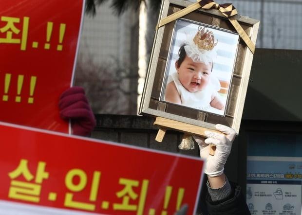 '정인이 양부모' 법정 최고형 선고 요구 시위 (사진=연합뉴스)