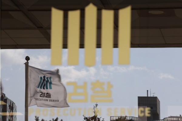 서울 서초구 중앙지검의 모습. /사진=연합뉴스
