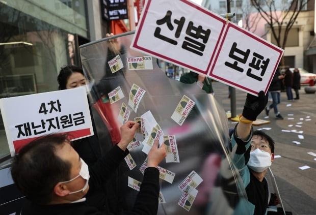 17일 오후 서울 중구 명동거리에서 아르바이트 노동조합이 연 기자회견에서 참가자들이 4차 재난지원금 선별 지급에 반대하는 퍼포먼스를 하고 있다 (사진=연합뉴스)