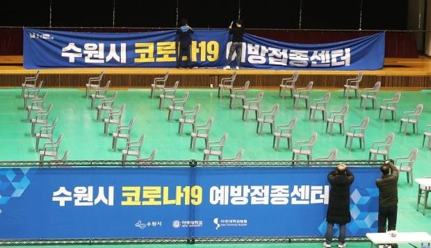 아주대학교 체육관에 설치되는 수원시 코로나19 예방접종센터. 사진=연합뉴스