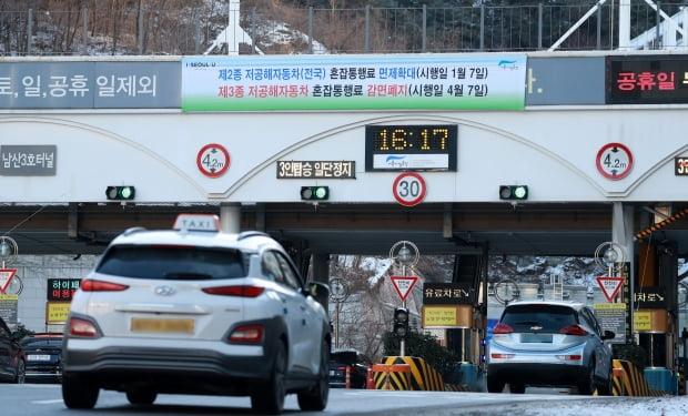 서울 중구 남산3호터널 요금소에 저공해차량 혼잡통행료 면제 현수막이 걸려있다. 사진=뉴스1
