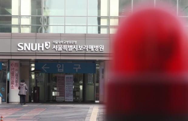 서울 동작구 보라매병원 전경. /뉴스1