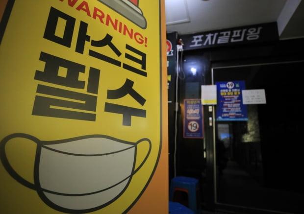 코로나19 집단감염이 발생한 서울 광진구 '포차끝판왕 건대점'의 모습. /사진=뉴스1