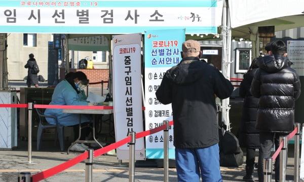 지난 19일 오전 서울 중구 서울역 앞에 마련된 임시선별검사소에서 시민들이 신종 코로나바이러스 감염증(코로나19) 검체 검사를 받기 위해 줄을 서고 있다/사진=뉴스1