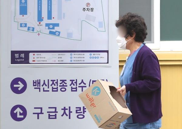 서울 중구 국립중앙의료원 중앙예방접종센터/사진=뉴스1