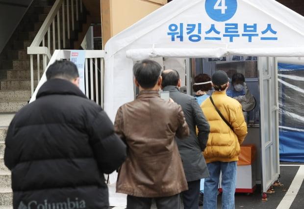 서울 중구 국립중앙의료원 선별진료소에서 시민들이 검사 대기를 하고 있다. 사진=뉴스1