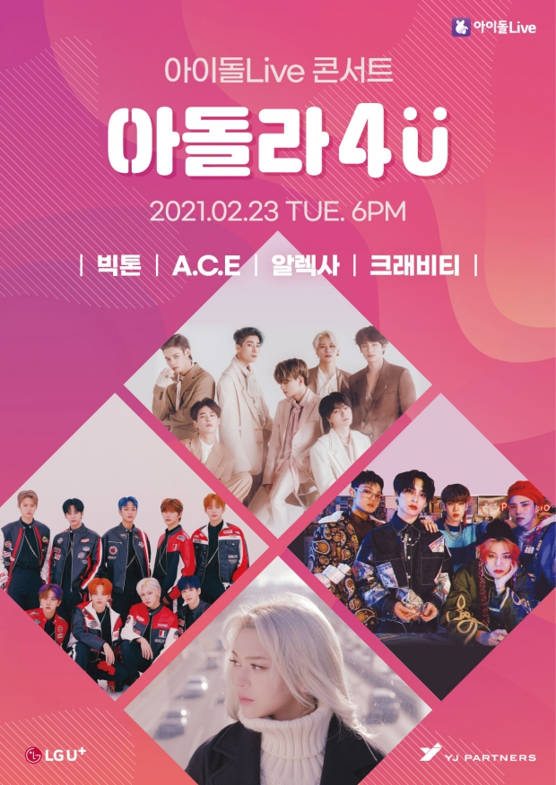 LG U+, 아이돌Live서 온택트 콘서트 '아돌라 4U' 개최