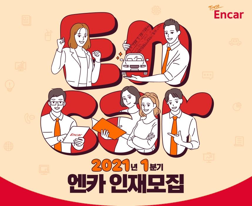 엔카닷컴, 2021년 1분기 신입/경력사원 채용