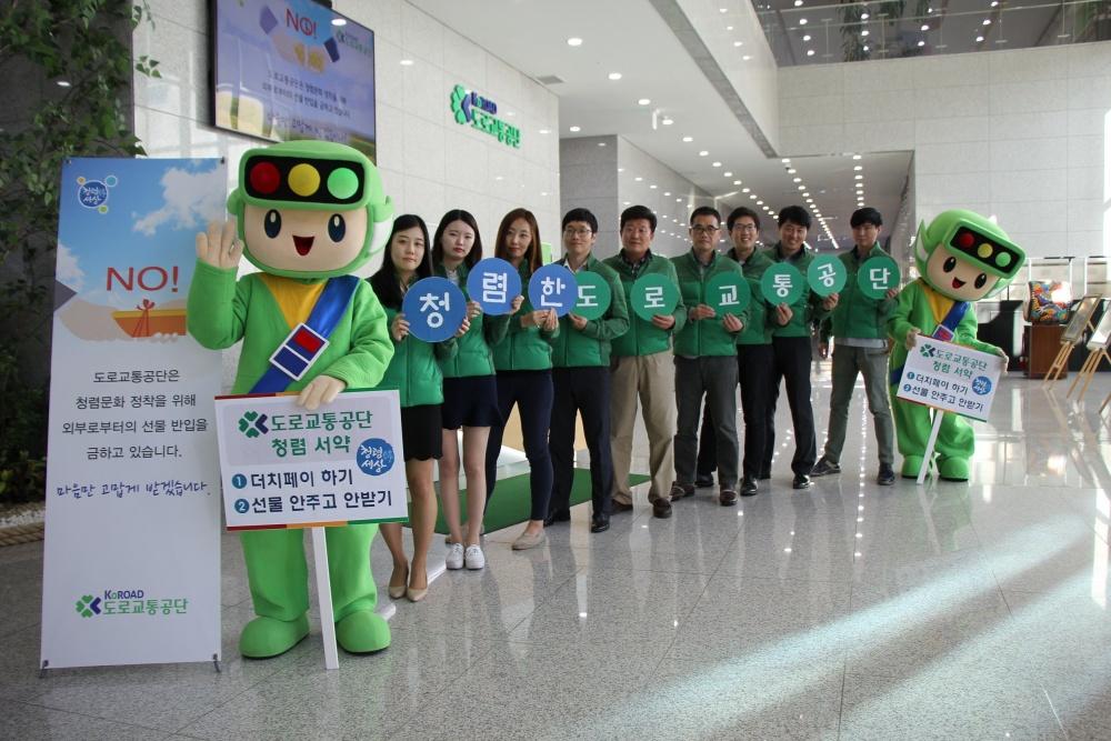 도로교통공단, '청렴컨설팅' 멘토링 기관 선정