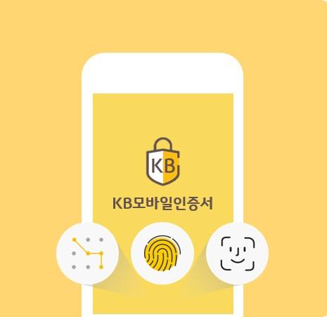 KB국민은행, 『KB모바일인증서』 가입자 700만 명 돌파!