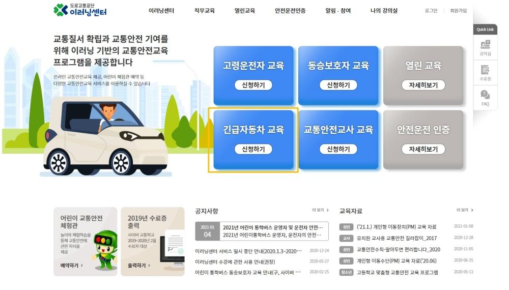 도로교통공단, 긴급차 교통안전교육 온라인 전환