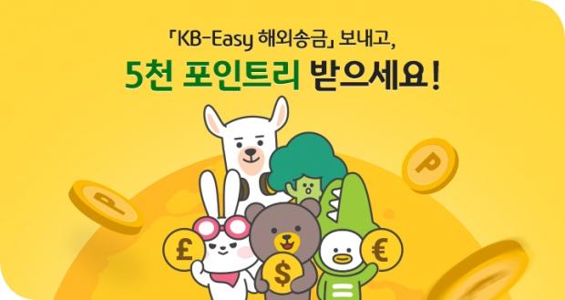 KB국민은행, 『KB-Easy 해외송금 서비스 리뉴얼 기념 이벤트』 실시