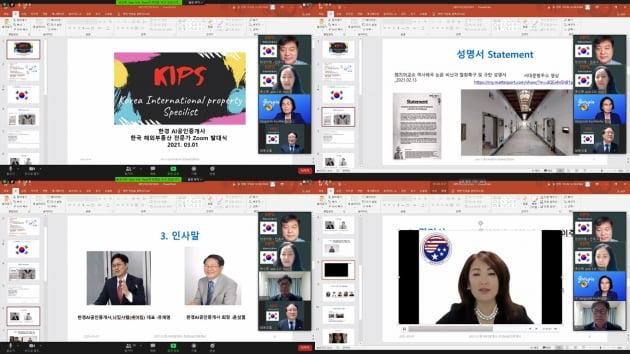 해외 거주 한인 부동산 전문가 모임 KIPS(Korea International Property Specialist)가 3월 1일 삼일절에 온라인 화상회의를 통해 발대식을 가졌다