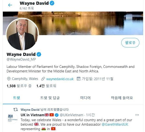 웨인 데이비드 의원/사진=데이비드 의원 트위터