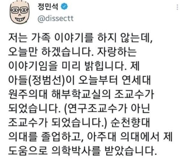 정민석 교수 SNS 갈무리.