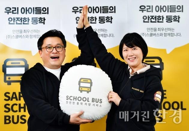 김현·여은영 스쿨버스 공동대표(왼쪽부터). 사진=이승재 기자