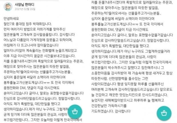 """2일 배달의민족 앱(운영프로그램)에 따르면 '철인 7호' 서울 마포구 홍대점은 """"밀려오는 주문을 다 받고자 하니 100% 품질 보장을 할 수 없다""""며 잠시 영업을 중단한다고 알렸다./사진=배달의민족 앱 캡처"""