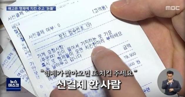 철인 7호 치킨집 배달의민족 인기검색 등극…'돈쭐' 제대로